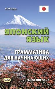 Японский язык. Грамматика для начинающих : учебное пособие — 4-е изд., эл. ISBN 978-5-7873-1699-5