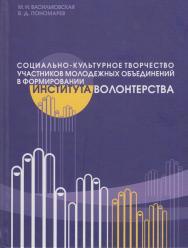 Социально-культурное творчество участников молодежных объединений в формировании института волонтерства ISBN 978-5-8154-0361-1