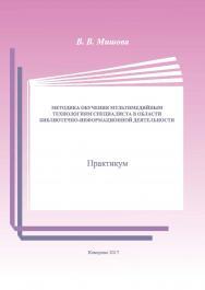 Методика обучения мультимедийным технологиям специалиста в области библиотечно-информационной деятельности ISBN 978-5-8154-0381-9