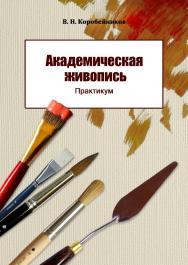 Академическая живопись ISBN 978-5-8154-0386-4