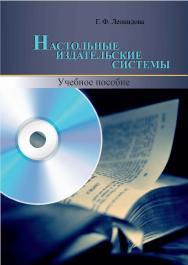 Настольные издательские системы ISBN 978-5-8154-0387-1