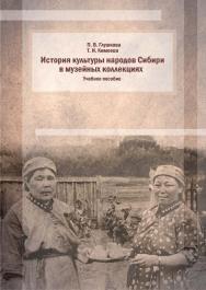 История культуры народов Сибири в музейных коллекциях ISBN 978-5-8154-0388-8