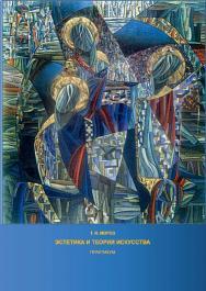 Эстетика и теория искусства ISBN 978-5-8154-0393-2