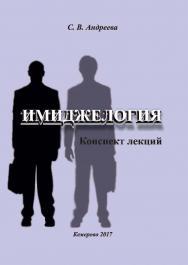 Имиджелогия ISBN 978-5-8154-0400-7