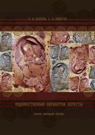 Художественная обработка бересты ISBN 978-5-8154-0401-4