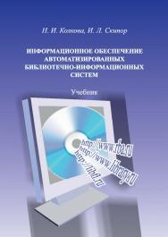 Информационное обеспечение автоматизированных библиотечно-информационных систем ISBN 978-5-8154-0419-9