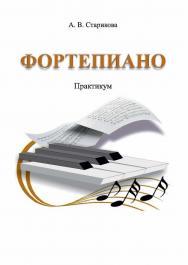 Фортепиано ISBN 978-5-8154-0424-3