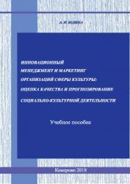 Инновационный менеджмент и маркетинг организаций сферы культуры: оценка качества и прогнозирование социально-культурной деятельности ISBN 978-5-8154-0425-0