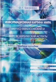 Информационная картина мира: научно-философский и мировоззренческий аспекты ISBN 978-5-8154-0429-8