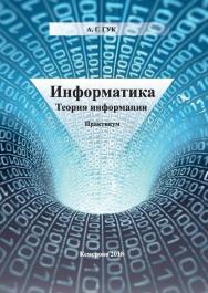 Информатика: Теория информации ISBN 978-5-8154-0436-6