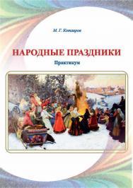 Народные праздники ISBN 978-5-8154-0438-0