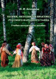Теория, методика и практика русского народного танца ISBN 978-5-8154-0446-5