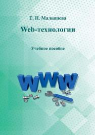 Web-технологии ISBN 978-5-8154-0449-6