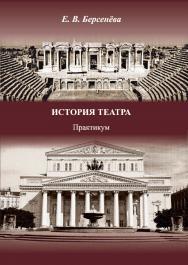 История театра ISBN 978-5-8154-0451-9