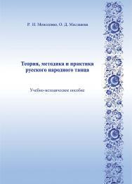 Теория, методика и практика русского народного танца ISBN 978-5-8154-0453-3