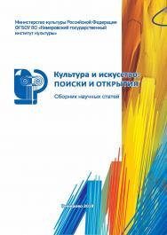 Культура и искусство: поиски и открытия ISBN 978-5-8154-0460-1