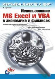 Использование MS Excel и VBA в экономике и финансах ISBN 5-8206-0024-X