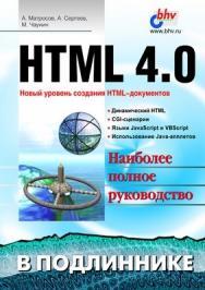 HTML 4.0 ISBN 978-5-8206-0072-2