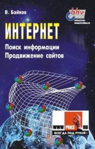 Интернет: поиск информации и продвижение сайтов ISBN 978-5-9775-1752-2