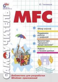 Самоучитель MFC ISBN 5-8206-0096-7