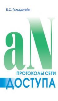 Протоколы сети доступа. Том 2. 3е издание ISBN 978-5-9775-3389-8