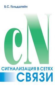 Сигнализация в сетях связи. Том 1. — 4-е издание ISBN 978-5-9775-3390-4