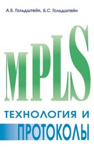 Технология и протоколы MPLS ISBN 5-8206-0126-2