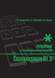 Сигнализация R1.5: Справочник ISBN 978-5-9775-1584-9