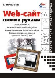 Самоучитель VBA, 2 изд. ISBN 978-5-94157-410-0