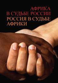 Африка в судьбе России. Россия в судьбе Африки ISBN 978-5-8243-2272-9