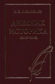 Дневник историка (2015–2018) ISBN 978-5-8243-2314-6
