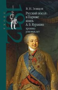 Русский посол в Париже князь А. Б. Куракин: хроника роковых лет. – (Эпоха 1812 года). ISBN 978-5-8243-2336-8