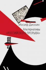 Альтернативы «российского прорыва» ISBN 978-5-8243-2360-3