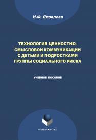 Технология ценностно-смысловой коммуникации с детьми и подростками группы социального риска    - 2-е изд..  Учебное пособие ISBN 978-5-8333-4502-1