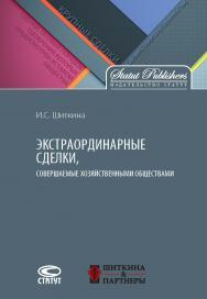 Экстраординарные сделки, совершаемые хозяйственными обществами ISBN 978-5-8354-1324-9