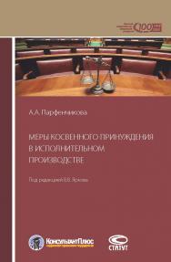 Меры косвенного принуждения в исполнительном производстве ISBN 978-5-8354-1361-4