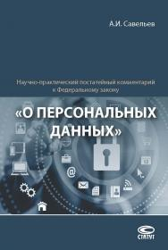 Научно-практический постатейный комментарий к Федеральному закону «О персональных данных» ISBN 978-5-8354-1365-2