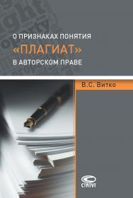 О признаках понятия «плагиат» в авторском праве ISBN 978-5-8354-1371-3