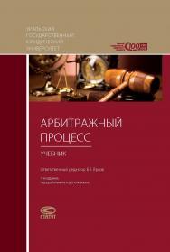 Арбитражный процесс: Учебник. 7-е изд., перераб. и доп. ISBN 978-5-8354-1379-9