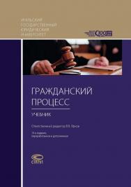 Гражданский процесс: Учебник для студентов высших юридических учебных заведений. — 10-е изд., перераб. и доп. ISBN 978-5-8354-1383-6