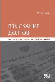 Взыскание долгов: от профилактики до принуждения. — 4-е изд., ис-прав. и доп. ISBN 978-5-8354-1386-7