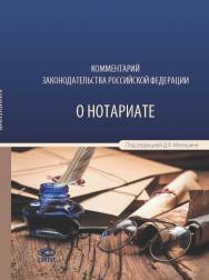 Комментарий законодательства Российской Федерации о нотариате ISBN 978-5-8354-1416-1