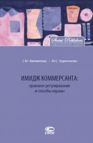 Имидж коммерсанта: правовое регулирование и способы охраны ISBN 978-5-8354-1423-9