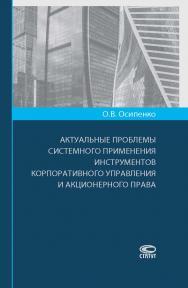 Актуальные проблемы системного применения инструментов корпоративного управления и акционерного права ISBN 978-5-8354-1438-3