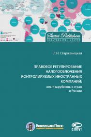Правовое регулирование налогообложения контролируемых иностранных компаний: опыт зарубежных стран и России ISBN 978-5-8354-1457-4