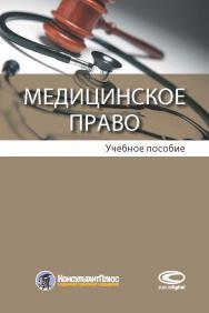 Медицинское право: Учебное пособие ISBN 978-5-8354-1487-1