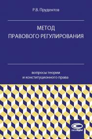 Метод правового регулирования: вопросы теории и конституционного права : монография ISBN 978-5-8354-1516-8