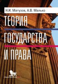 Теория государства и права: учебник ISBN 978-5-85006-165-4