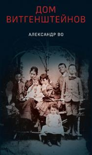 Дом Витгенштейнов. Семья в состоянии войны ISBN 978-5-85006-173-9