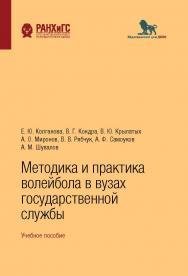 Методика и практика волейбола в вузах государственной службы: учебное пособие ISBN 978-5-85006-174-6